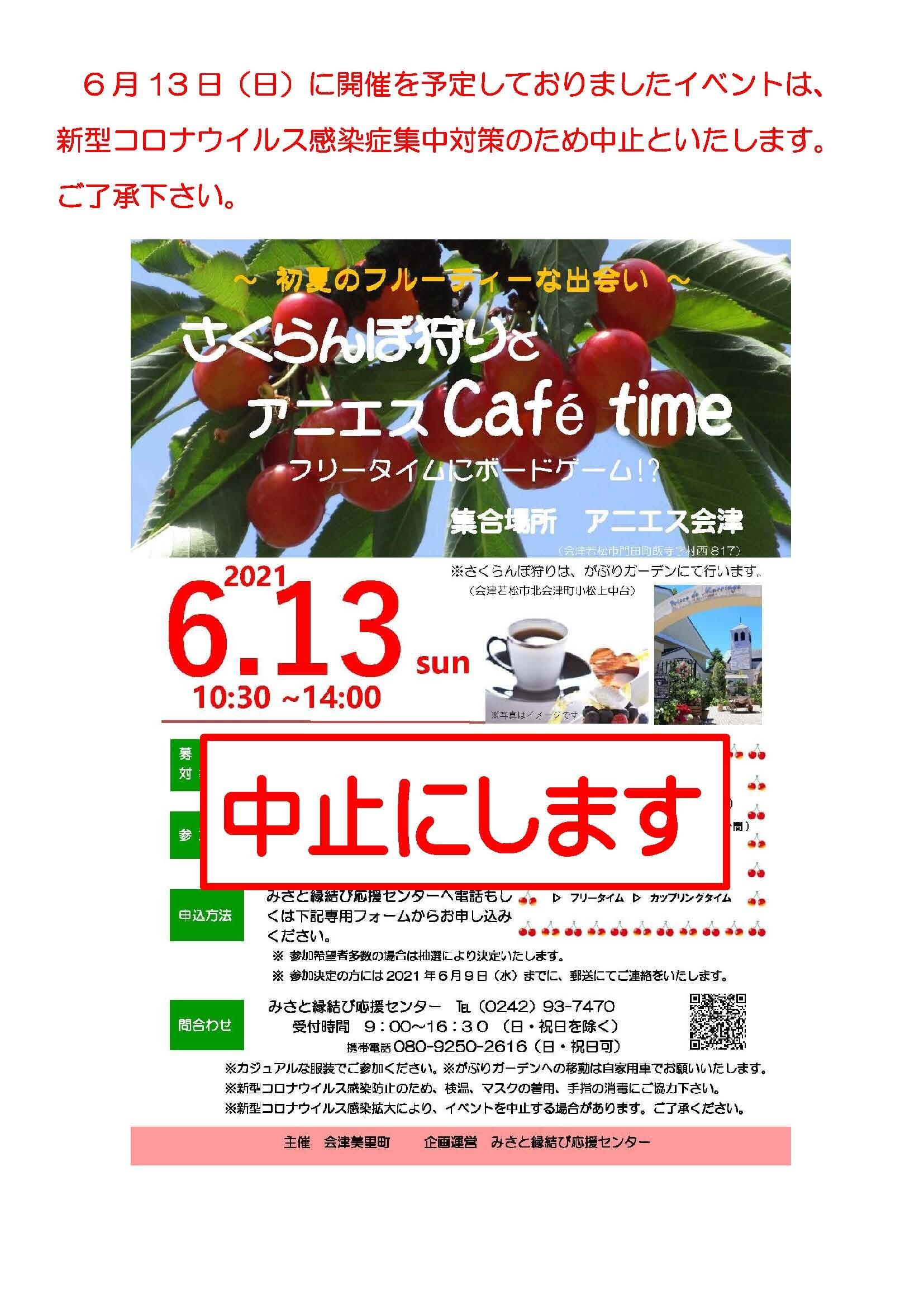 さくらんぼ狩りとアニエスcafe time Facebook.jpg