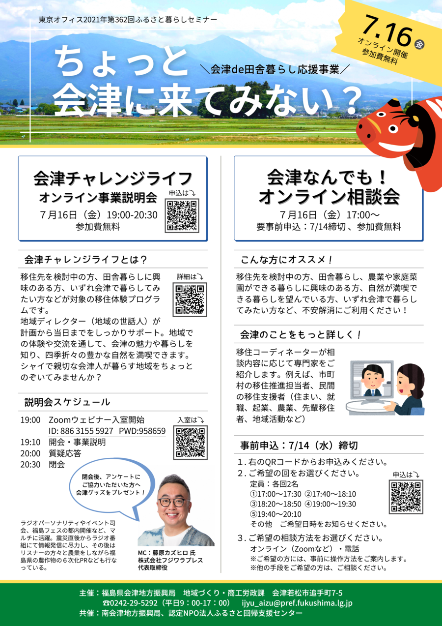 20210716ちょっと会津に(最終版).png